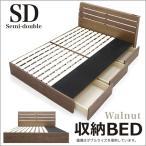 ベッド セミダブルベッド フレームのみ 収納付き ウォルナット すのこベッド 引き出し スライドレール付き コンセント付き 木製 北欧 モダン
