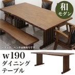 和風 ダイニングテーブル テーブルのみ 天然杢