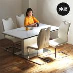 伸長式 ダイニングテーブルセット 4人掛け 5点 鏡面 ホワイト つや有り 光沢あり テーブル幅160 幅200 モダン おしゃれ ハイバックチェア 合成皮革 人気