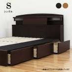 ベッド シングル フレームのみ シングルベッド 収納 引き出し 宮付 木製 北欧 モダン