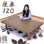 座卓 折りたたみ 和風 和モダン  ローテーブル テーブル 幅120cm タモ材 折れ脚 象嵌細工 コンパクト 木製