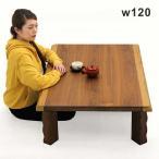 テーブル 座卓 リビングテーブル 和風 折りたたみ