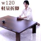 座卓 テーブル リビングテーブル 和風 折り畳み