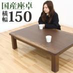 テーブル 座卓 リビングテーブル 和風