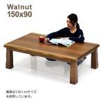 ショッピング長方形 こたつ 長方形 テーブルのみ 150 おしゃれ 家具調こたつ ウォールナッ ト