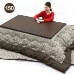 こたつテーブル こたつ布団 コタツ セット 長方形 幅150 おしゃれ モダン 木製