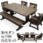 和風 ダイニングテーブルセット 6人掛け 6点 ベンチ 無垢材 天然木 テーブル幅190 ビンテージ調 座面 PU フェイクレザー 肘付 肘なし 回転チェア 和 和モダン