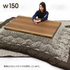 こたつセット 長方形 コタツ本体3点セット 150 こたつテーブル こたつ布団 木目