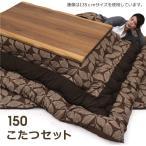 こたつセット 長方形 コタツ本体3点セット こたつテーブル 150 こたつ布団 木目