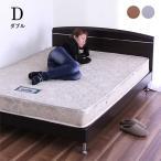 ベッド ダブルベッド D マットレス付き すのこベッド ローベッド シンプル 北欧 モダン 安い