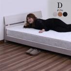 ベッド ダブルベッド マットレス付き 巻き すのこベッド ローベッド シンプル 北欧 モダン