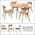 ショッピングモダン ダイニングテーブルセット 丸テーブル 円卓 4人用 5点 北欧 木製 カフェ