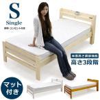 ベッド シングル マットレス付き シングルベッド カントリー調 天然木 高さ調整 木製