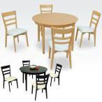 ダイニングテーブルセット 北欧 カフェ 4人用 5点セット 丸型テーブル 円 シンプル