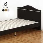 ベッド シングル フレームのみ シングルベッド 木製 すのこベッド シンプル 北欧 モダン