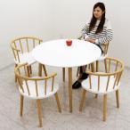 ダイニングテーブルセット ダイニングテーブル 丸テーブル 丸 ホワイト 椅子4脚 ナチュラル 木製 おしゃれ モダン