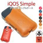 iQOS カバー ケース レザー シンプル (名入れ可) r243