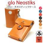 glo グロー ネオスティック ケース ホルダー レザー (名入れ可) r249