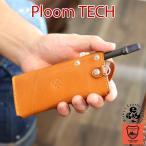 プルームテック ケース Ploom TECH 収納 (名入れ可) r410