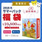 【宅配便送料無料】【MIKIHOUSE ミキハウス】2018年サマーパック 福袋1万円(80cm-150cm)ミキハウス