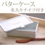 白磁 バターケース  名前入り木製ナイフ付