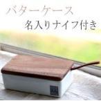 アカシア木蓋 バターケース  名入れ木製ナイフ付