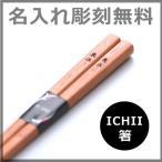 一位名入れ箸 縁起の良い木材イチイを使ったお箸にお名前がしっかりと入ります