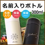 名前入り水筒 スリムサーモステンレスボトル300ml 選べる2色 黒カラーと白カラー有り