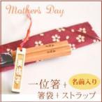 小粋な名前入り母の日セット 一位のお箸 選べる布箸袋  スリムストラップの3点セット