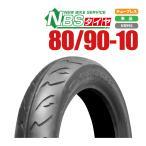 スクーター タイヤ 80/90-10 ホンダ・スズキ・ヤマハ純正サイズ 台湾製 2.75-10互換