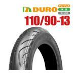 スクーター タイヤ DURO 110/90-13 ダンロップOEM 高品質 台湾製