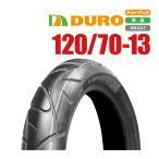 スクーター タイヤ DURO 120/70-13 ダンロップOEM 高品質 台湾製