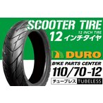 【バイク タイヤ】 DURO 110/70-12 4PR HF-912A T/L □シグナスX 【SE12J SE44J】 シグナスX-SR□ スクーター