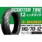 【オートバイ タイヤ】 DURO 110/70-12 4PR HF-912A T/L □Cygnus X シグナスX□ スクーター