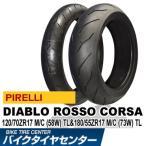 ピレリ ディアブロ ロッソ コルサ 120/70ZR17+180/55ZR17 バイク タイヤ前後セット PIRELLI ROSSO CORSA