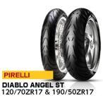 ピレリ エンジェル ST 120/70ZR17+190/50ZR17 バイク タイヤ前後セット PIRELLI ANGEL ST