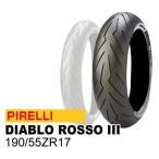 ピレリ ディアブロ ロッソ 3 190/55ZR17 バイク用リア タイヤ PIRELLI DIABLO ROSSO III