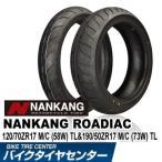 ナンカン ローディアック 120/70ZR17 M/C (58W) TL&190/50ZR17 M/C (73W) TL NANKANG ROADIAC バイク用タイヤ前後セット