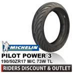 ミシュラン パイロットパワー3 190/50ZR17 M/C 73W TL  MICHELIN PILOT POWER 3 バイク用リアタイヤ商品番号:37550