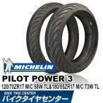 ミシュラン パイロットパワー3 120/70ZR17 M/C (58W) TL&180/55ZR17 M/C (73W) TL  MICHELIN PILOT POWER 3 タイヤ前後セット