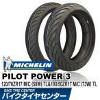 ミシュラン パイロットパワー3 120/70ZR17 M/C (58W) TL&190/50ZR17 M/C (73W) TL  MICHELIN PILOT POWER 3 バイク用タイヤ前後セット