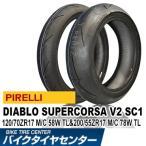 ピレリ ディアブロ スーパー コルサ V2 SC1 120/70ZR17+200/55ZR17 バイク タイヤ前後セット レース向け