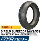 ピレリ ディアブロ スーパー コルサ V2 SC2 190/55ZR17 バイク用リア タイヤ レース向け