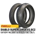 ピレリ ディアブロ スーパー コルサ V2 SC2 120/70ZR17 M/C 58W TL&180/60ZR17 M/C 73W TL SUPERCORSA SUPER CORSA V2 SC2 前後セット