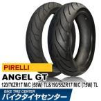 ピレリ エンジェル GT 120/70ZR17+190/55ZR17 バイク タイヤ前後セット PIRELLI ANGEL GT