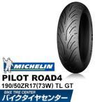 ミシュラン パイロットロード4 GT 190/50ZR17(73W) TL 重量車用 MICHELIN PILOT ROAD4 バイク用リアタイヤ