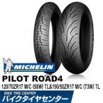 ミシュラン パイロットロード4 120/70ZR17(58W) TL&190/50ZR17(73W) TL MICHELIN PILOT ROAD4 バイク用タイヤ前後セット