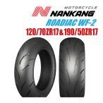 【ポイント5倍】ナンカン スポーティアック WF-2 120/70ZR17(58W)TL&190/50ZR17(73W)TL NANKANG SPORTIAC  バイク用タイヤ前後セット