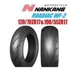 ナンカン スポーティアック WF-2 120/70ZR17(58W)TL&190/55ZR17(75W)TL NANKANG SPORTIAC  バイク用タイヤ前後セット