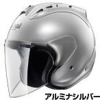 Arai SZ-RAM4 ヘルメット【アルミナシルバー】【アライ バイク用 ジェットヘルメット SZラム4】【smtb-k】